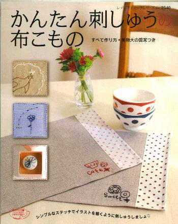 做法简单又将刺绣的图案描绘在布料上,基本图样刺绣与布料的裁剪,缝合