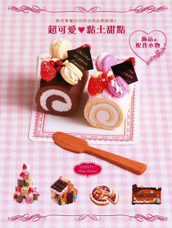 只要按照图解步骤一步一步来,每个人都能端出一道道精致可口的甜品.