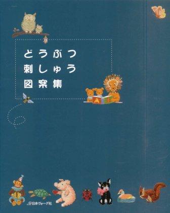 动物刺绣图案(nv6518)